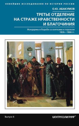 создание жандармского корпуса