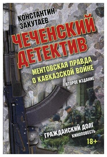 рассказы про войну в чечне реальные читать