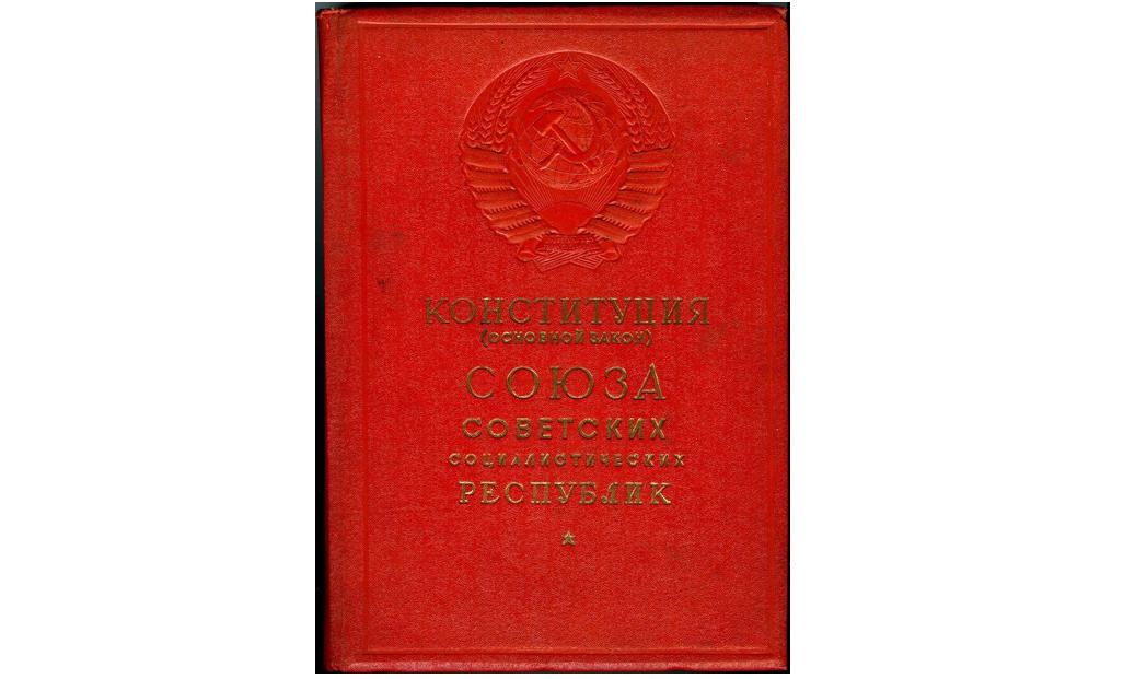 7 октября день конституции ссср