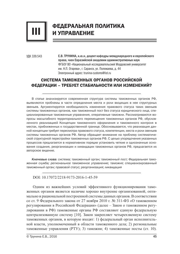 федеральная таможенная служба структура