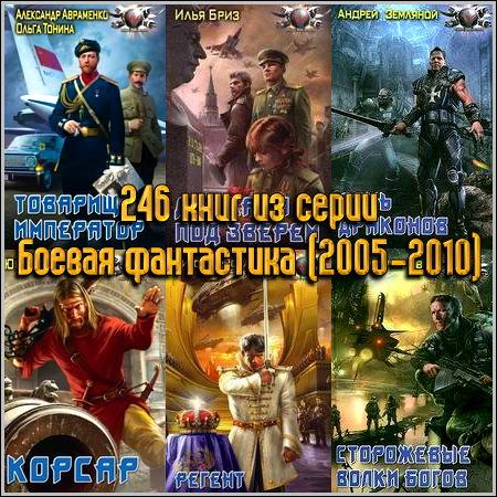 исторические сражения