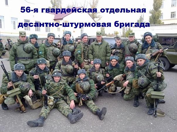 56 бригада вдв
