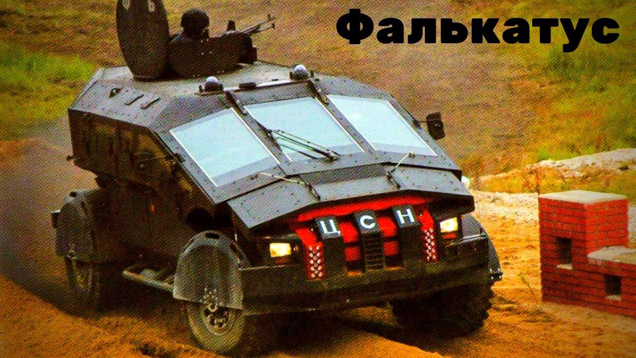 фалькатус бронеавтомобиль