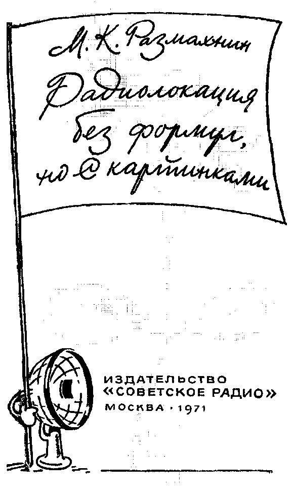 рлс россии
