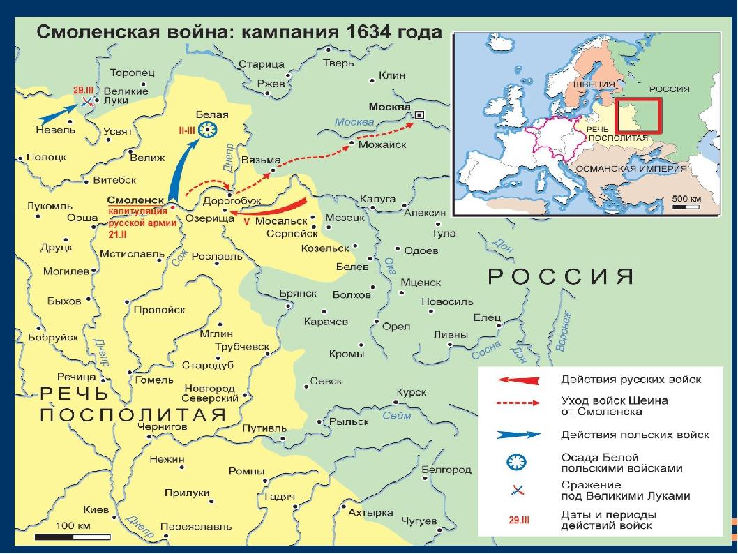 оборона смоленска от польско литовских интервентов