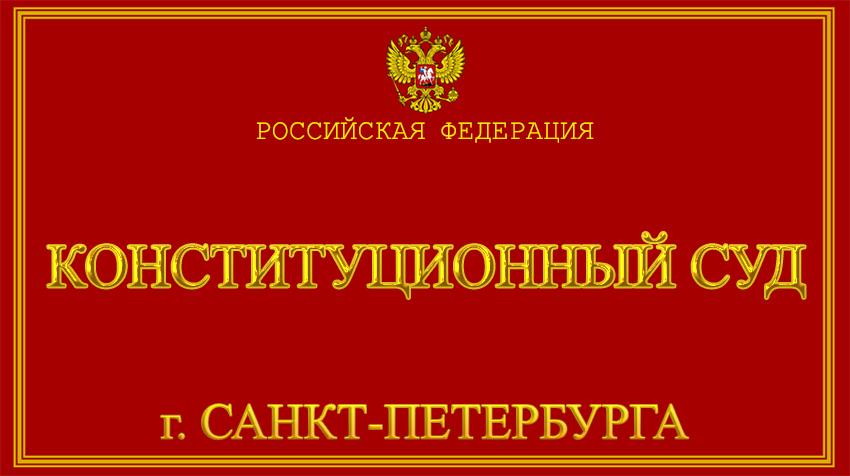 конституционный суд рф состоит из судей
