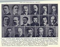 кто возглавил временное правительство в марте 1917