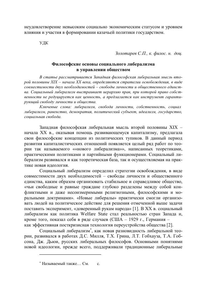 русский либерализм 19 века