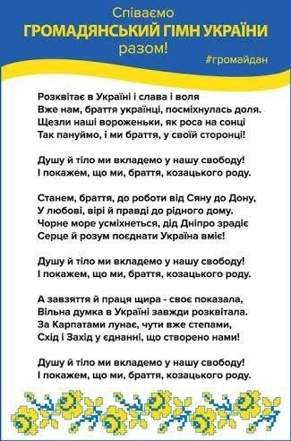 кто написал гимн украины