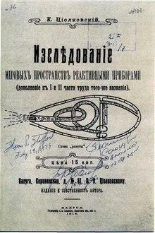 история космонавтики