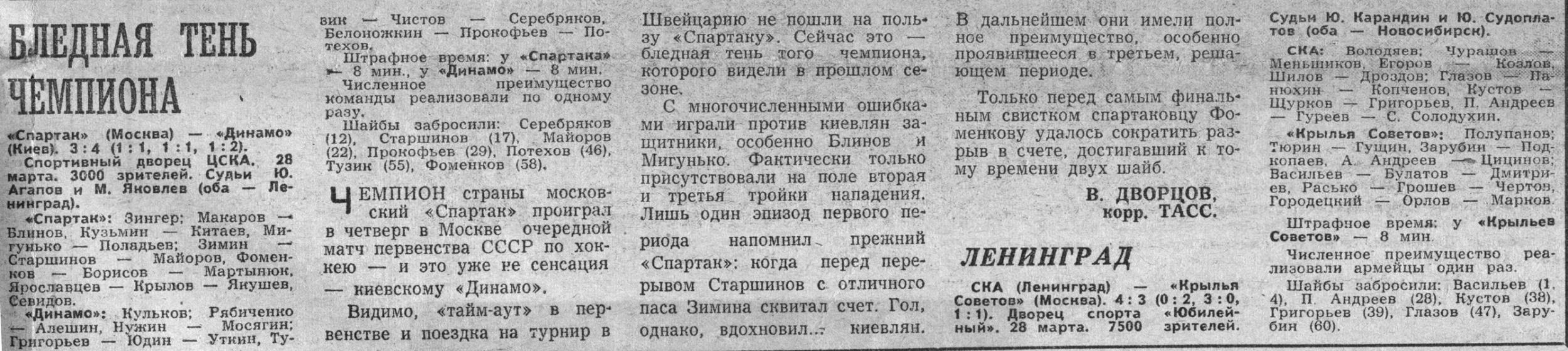 михаил рябко википедия