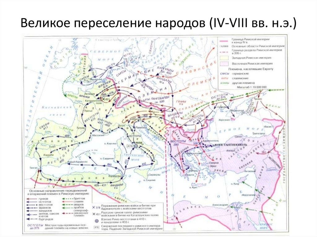 названия славянских племен