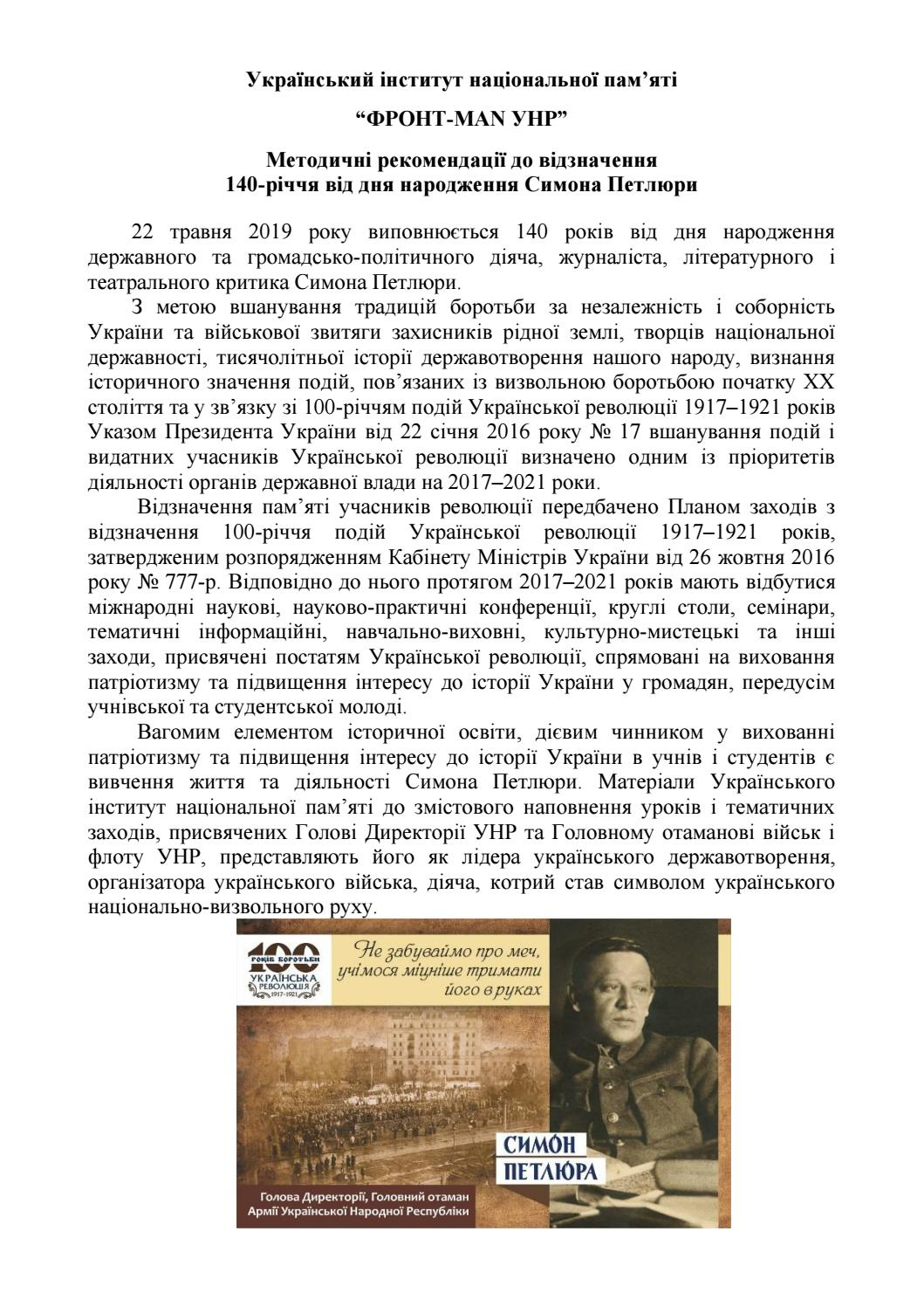 петлюра украина