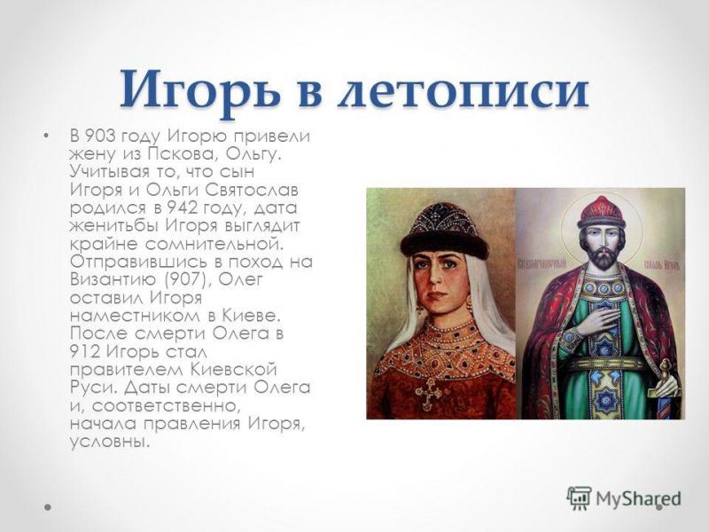 итоги правления князя игоря
