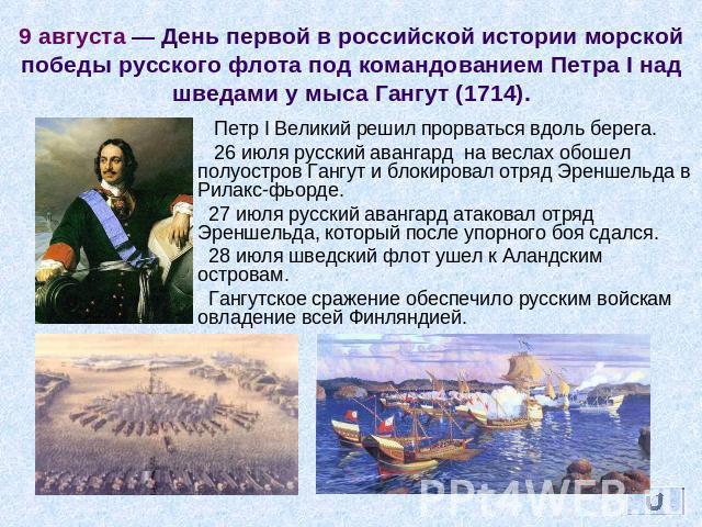 1714 год в истории россии