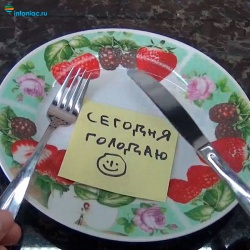 голодание форум