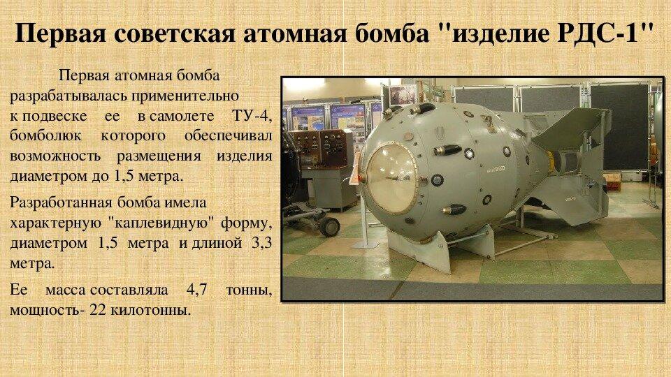 когда в ссср появилась атомная бомба