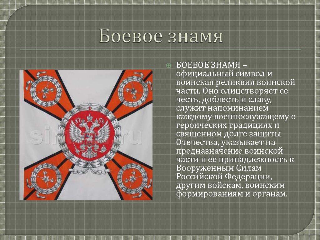 символы воинской чести кратко
