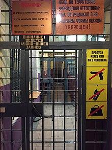 виды тюрем
