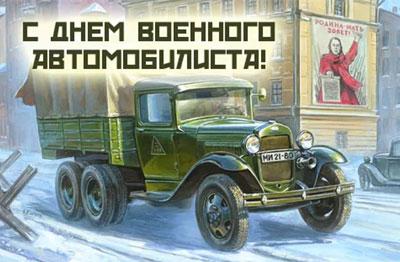 день автомобильных войск россии