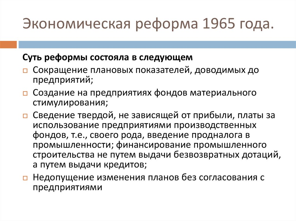 реформы косыгина кратко