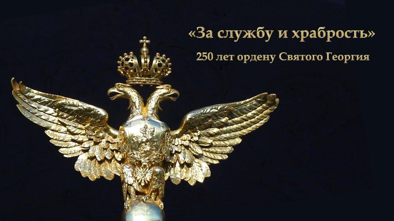 георгиевский орден