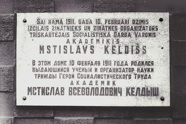 келдыш мстислав всеволодович википедия