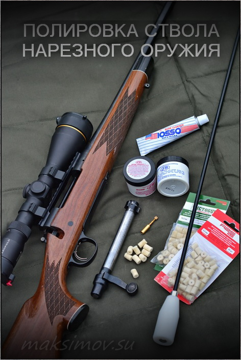 чистка и смазка оружия