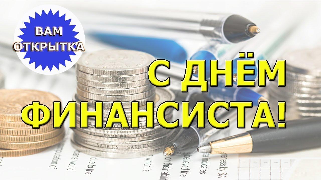день военного финансиста в россии