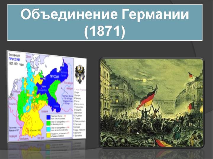 роль объединителя германии сыграл