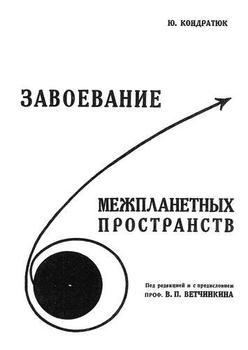 юрий кондратюк биография