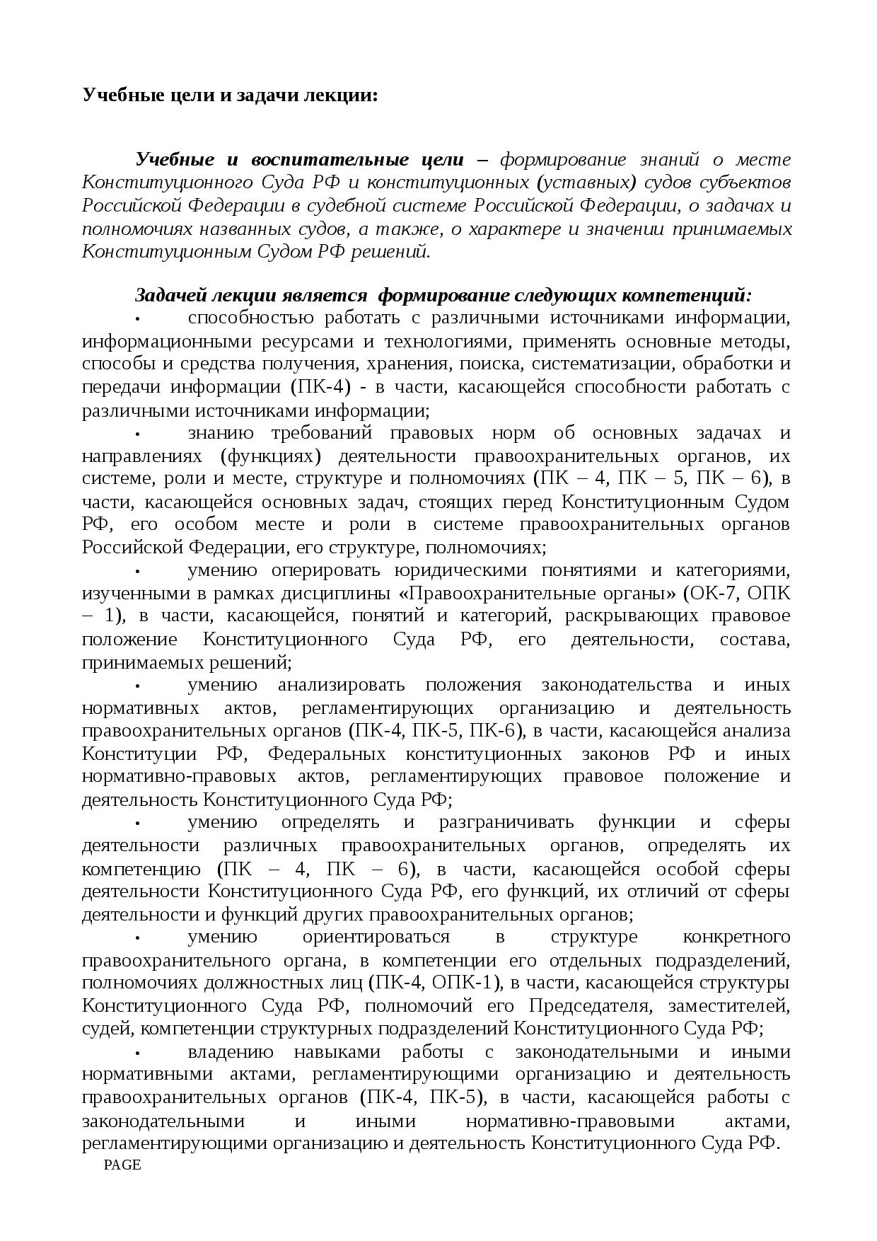 полномочия конституционного суда российской федерации