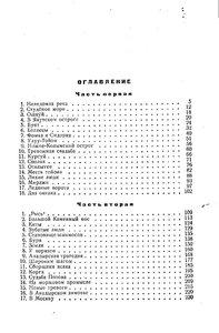 мыс дежнева википедия