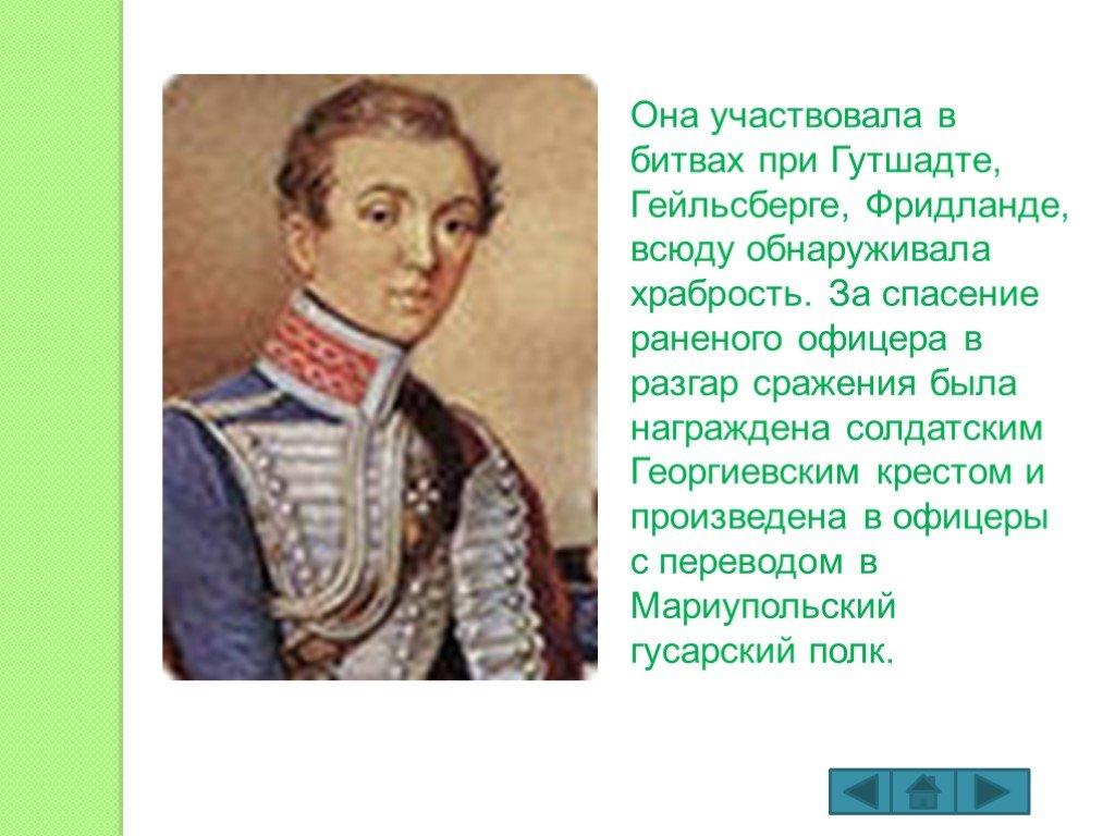 надежда дурова герой войны 1812 года