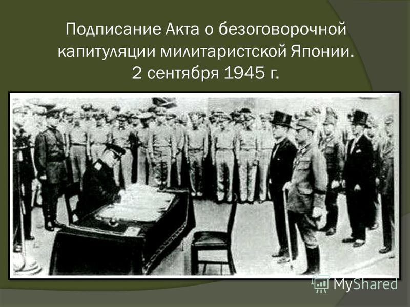 капитуляция японии 2 сентября 1945