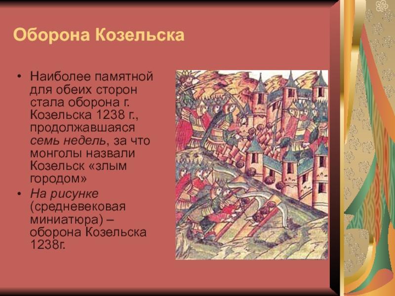 злой город история