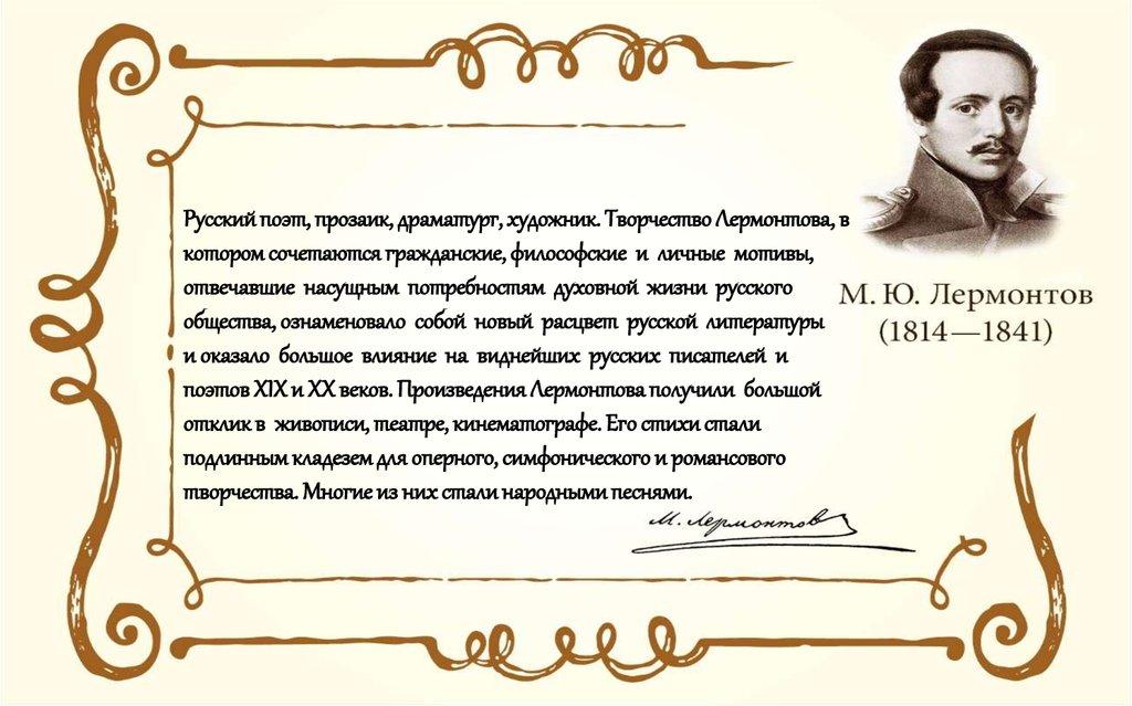 день рождения лермонтова михаила