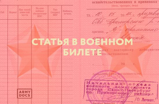 статья 7б в военном билете расшифровка
