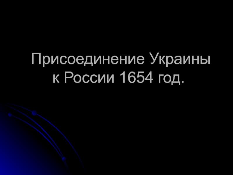 воссоединение украины с россией 1654