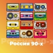 90е в россии