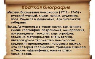 ломоносов как личность