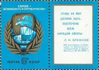 хельсинский процесс 1973 1975