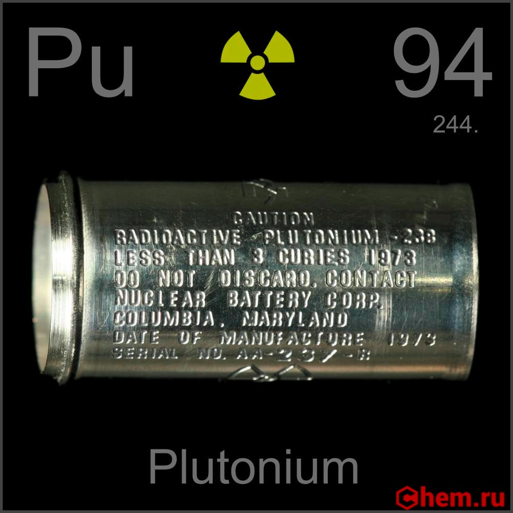 плутоний элемент
