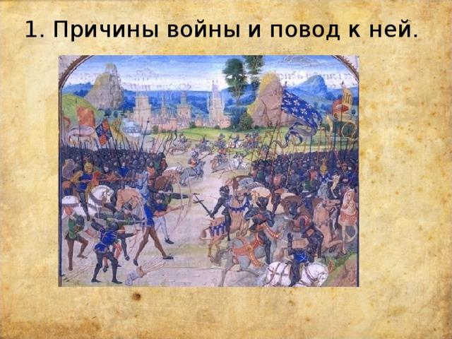 столетнюю войну