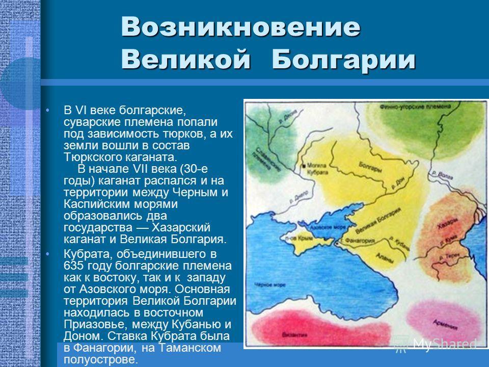 дунайская булгария