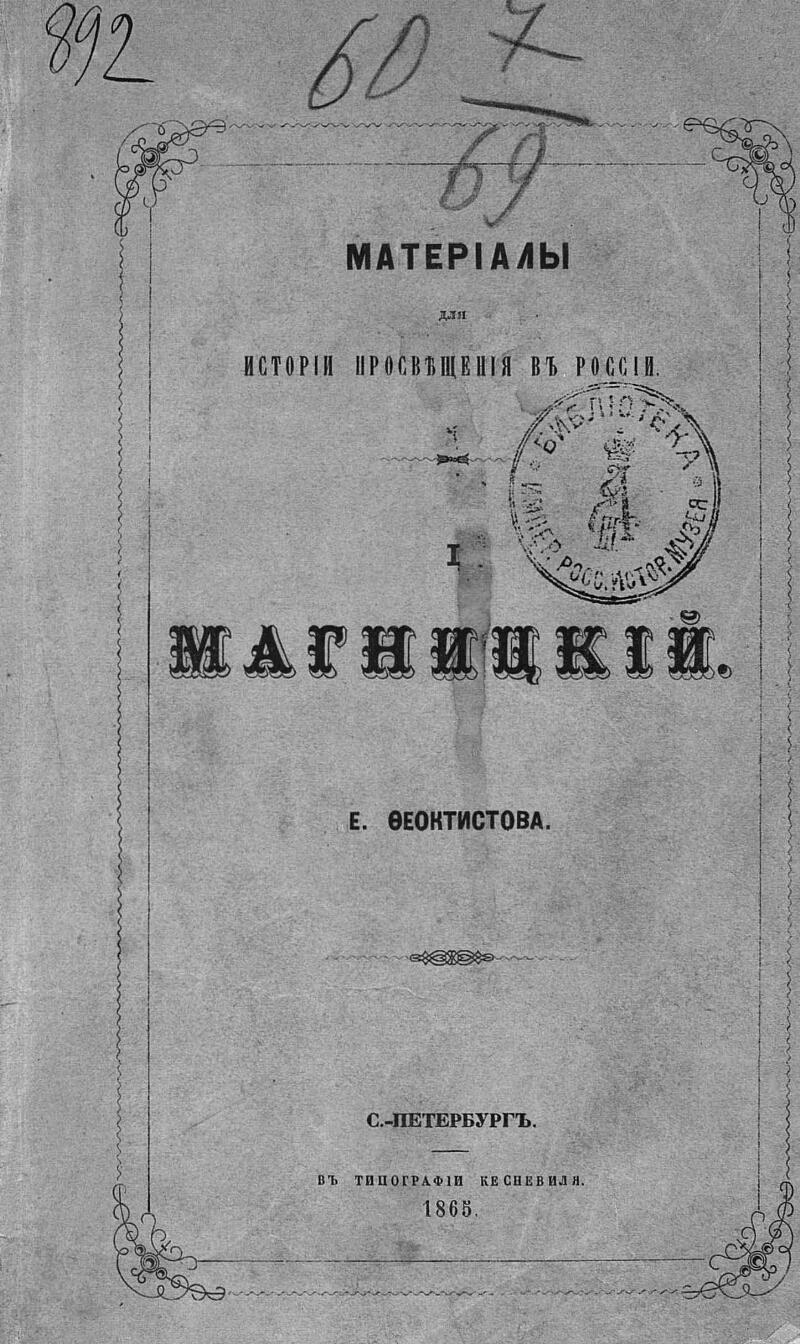 магнитский википедия