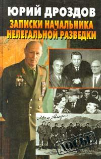 генерал дроздов