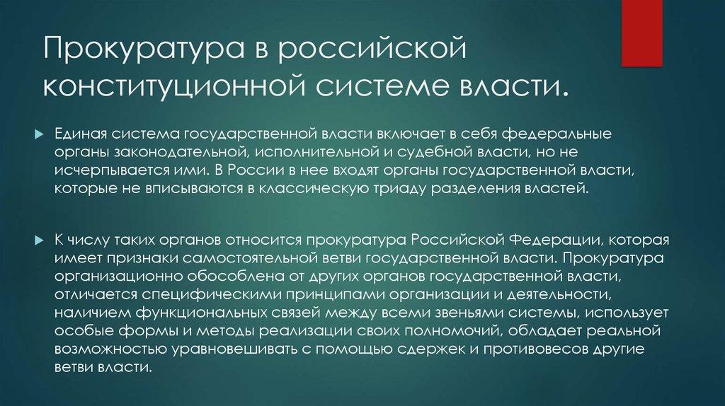 система и структура органов прокуратуры