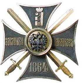 ордена россии по значимости фото и описание