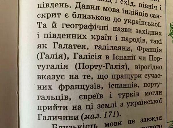 откуда произошли украинцы